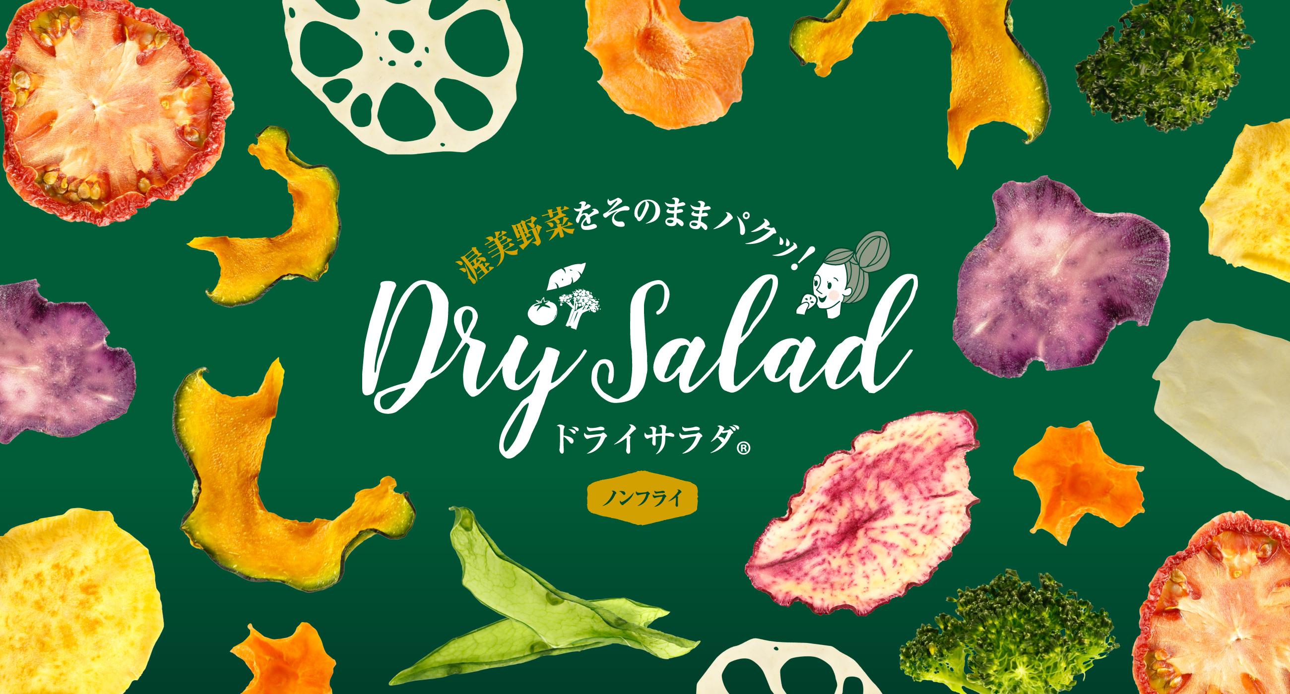 ドライサラダ DrySalad | 無添加ノンフライのドライ野菜・ドライフルーツ